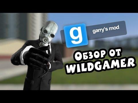 Обзор Garry's Mod 10 от WildGamer