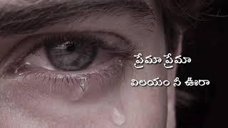 Love failure Whatsapp status/prema prema viraham