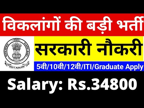 विकलांगों की आई बड़ी भर्ती, सैलरी:34800 | Latest Govt Job for Disabled Persons | Sarkari Naukri