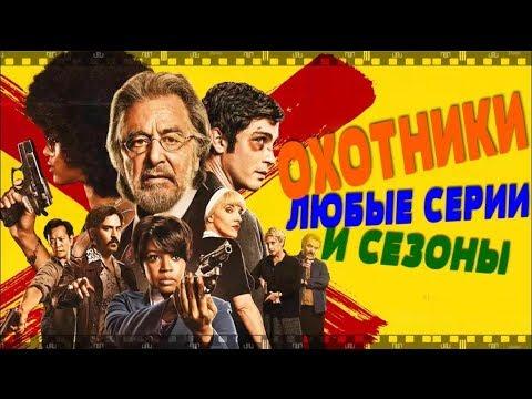 ОХОТНИКИ 2020. Смотрите сериал с Аль Пачино - главным карателем нацистов