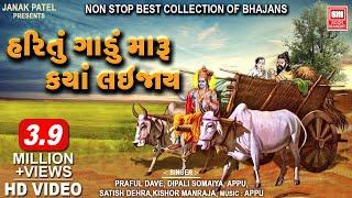 Hari Tu Gaadu Maru Kya Lai Jaay   Most Popular Gujarati Bhajans   Soormandir