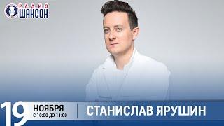 Станислав Ярушин в «Звёздном завтраке» на Радио Шансон