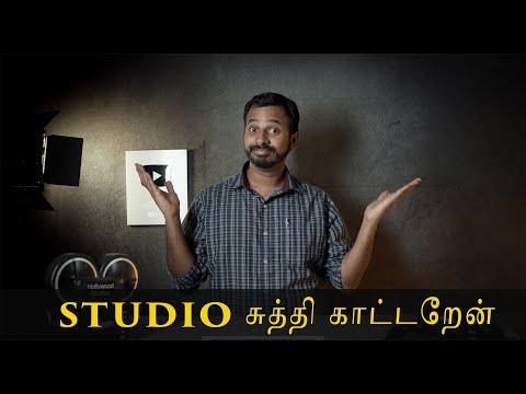 v2k-studio-tour- -தமிழ்- -learn-photography-in-tamil