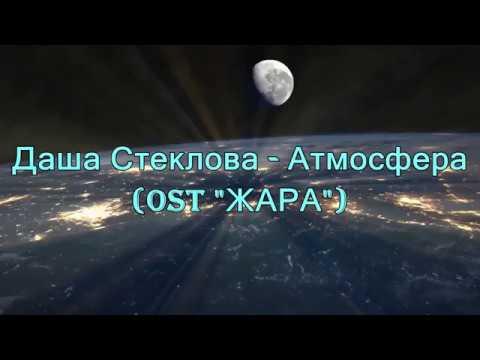 "Даша Стеклова - Атмосфера (OST ""ЖАРА"")"