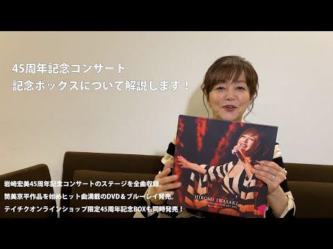 【岩崎宏美】/45周年記念コンサートボックスについて解説します!