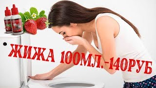 жидкость для электронных сигарет за 140 рублей 100мл? Плохо или Хорошо