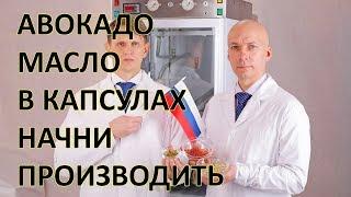 🔥Начни бизнес по капсулированию масла авокадо в капсулы www.CapsulesforYou.com