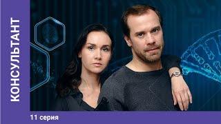 КОНСУЛЬТАНТ. 11 серия. ПРЕМЬЕРНОГО ДЕТЕКТИВА 2020! Русские сериалы