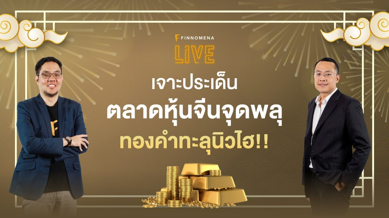 เจาะประเด็น ตลาดหุ้นจีนจุดพลุ ทองคำทะลุนิวไฮ!! - FINNOMENA LIVE