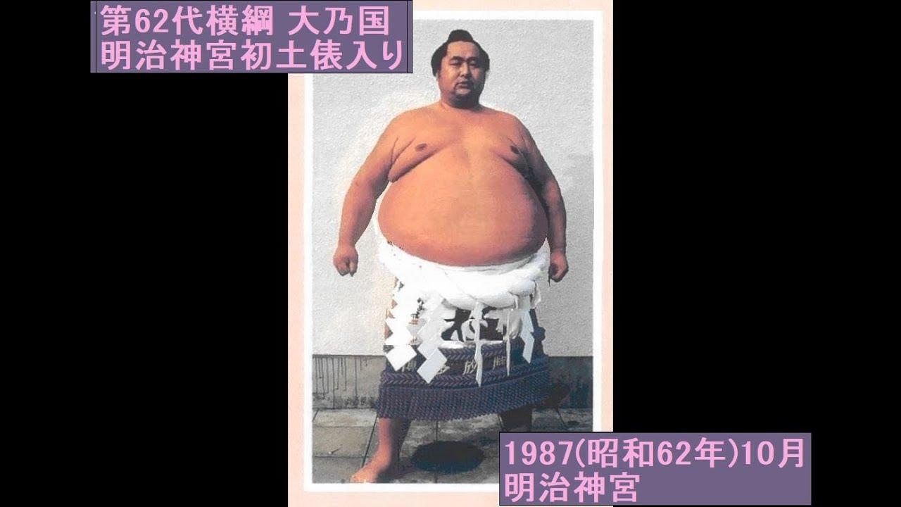 貴重映像】第62代横綱 大乃国明治神宮初土俵入り披露 Onokuni first ...