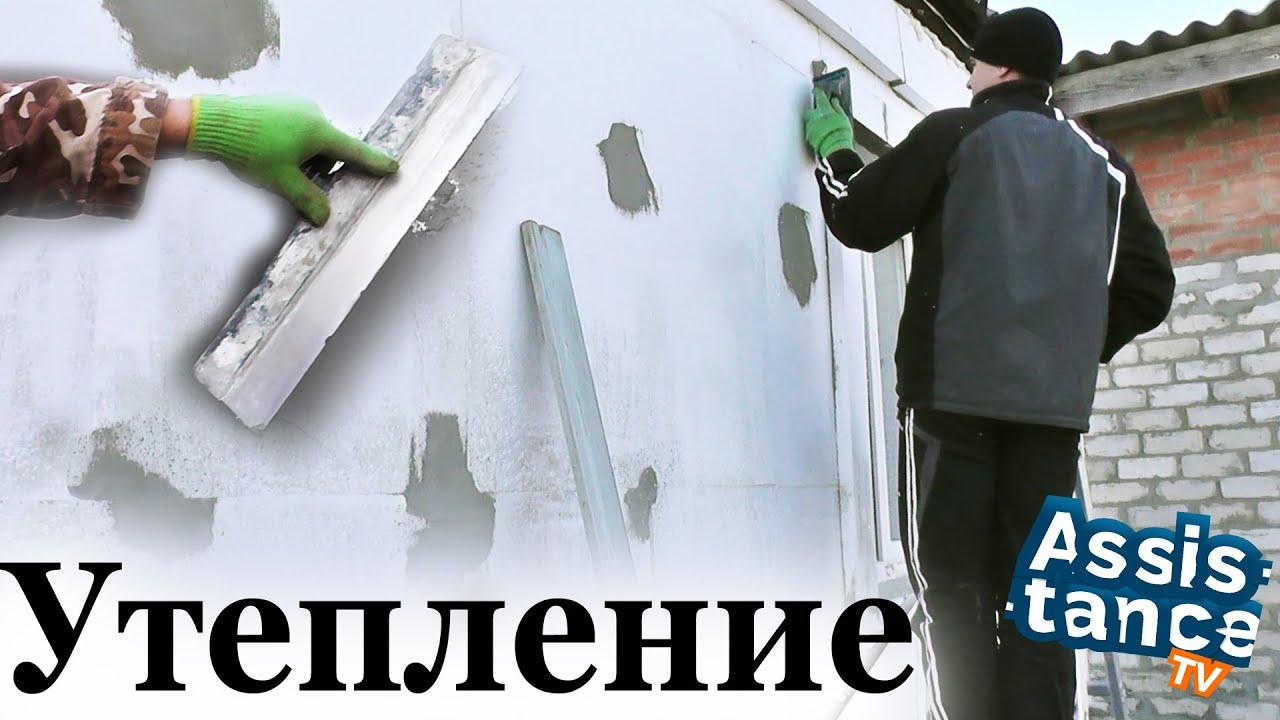 УТЕПЛЕНИЕ и ШТУКАТУРКА ПЕНОПЛАСТОМ стен своими руками