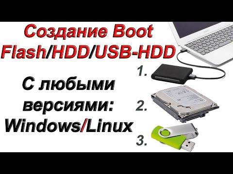 Мультизагрузочный HDD/USB-HDD/Flash
