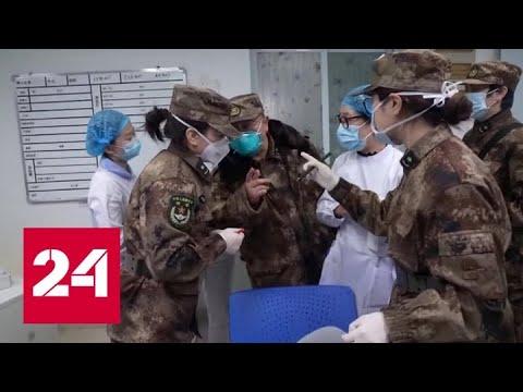 Число инфицированных коронавирусом COVID-19 резко возросло - Россия 24