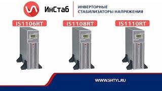 стабилизатор напряжения Shtil InStab IS1106RT обзор