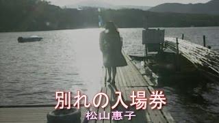 別れの入場券 (カラオケ) 松山惠子