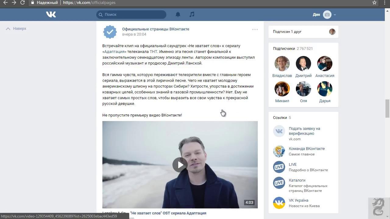 ряд не вопроизводится видео в приложении вконтакте поезд Санкт-Петербург
