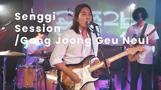 공중그늘 (Gong Joong Geu Neul) - 연가 (Love Song) | Senggi Session