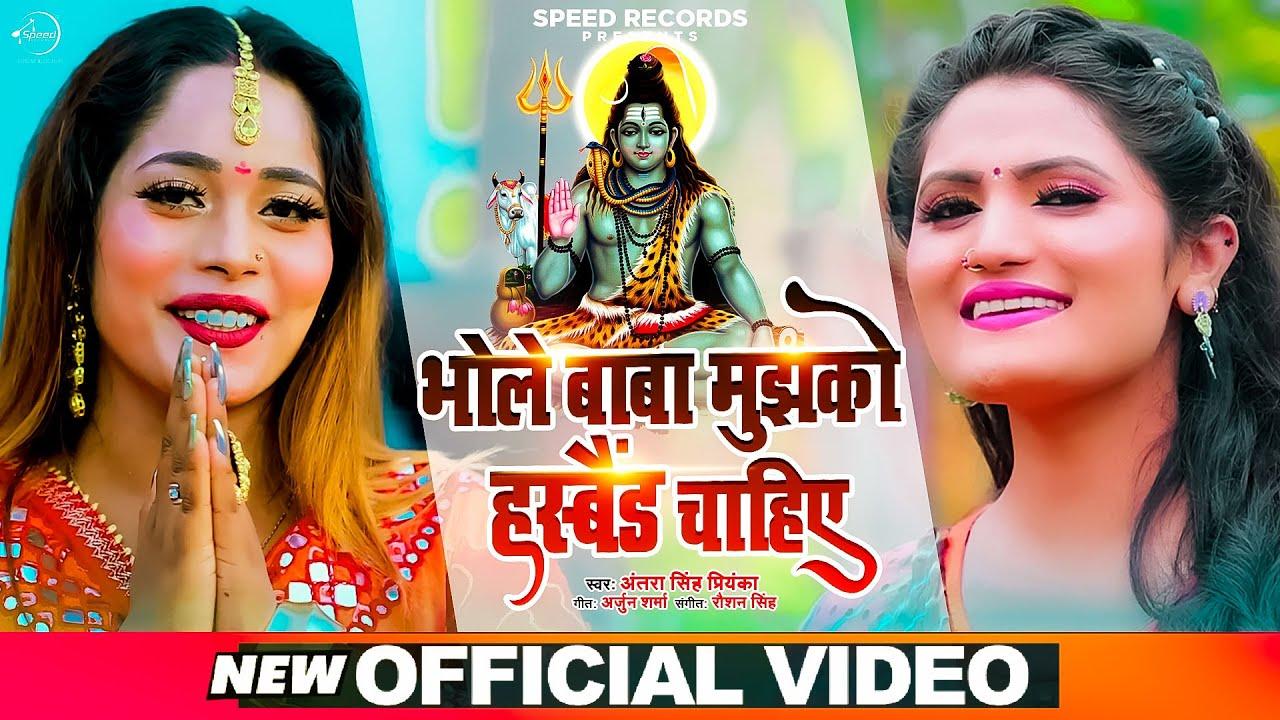 #Antra Singh Priyanka | New Bolbam Song 2021 | भोले बाबा मुझको हस्बैंड चाहिए | Antra Singh New Song