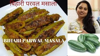 Parwal ki Sabzi Recipe in Hindi - बिहारी परवल मसाला - Masaledar Parwal - Bihari Parwal Masala