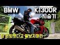 [???] BMW K1300R. ?? ??? ????~!