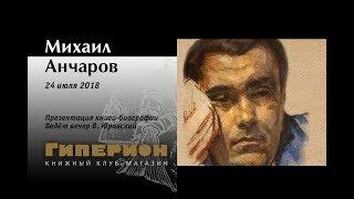 """Михаил Анчаров"" - книга. ""Гиперион"", 24.07.18"