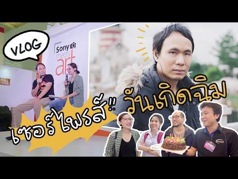 Vlog : เซอร์ไพรส์วันเกิดฉิม บนเวที Sony - วันที่ 26 Dec 2018