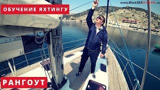 Обучение яхтингу в Крыму. Рангоут парусного судна