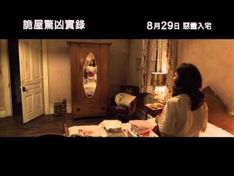 《詭屋驚兇實錄》首支港版預告 - YouTube