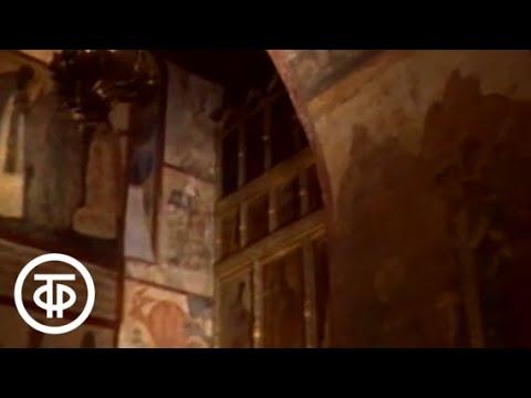 Державы вечная любовь. Московский Кремль. Фильм 2. Соборы  (1987)