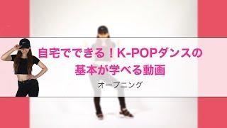 【自宅でできる!K-POPダンスが必ず上手になる動画】(1)オープニング