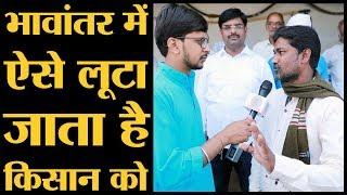 MP की कृषि मंडियों में Bhavantar के नाम पर ऐसा गोरखधंधा भी चल रहा है   Harda  Bhavantar