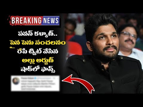 Allu Arjun Sensational Tweet On Pawan Kalyan || SM TV