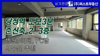 [No.3809] 당정역 역세권 준신축  상가 2, 3…
