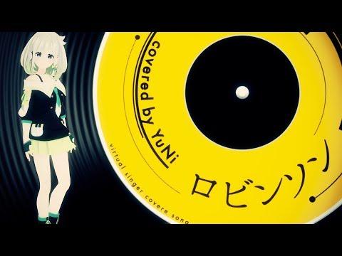 【ル〜ララ〜】ロビンソン 歌ってみた - YuNi【スピッツ】