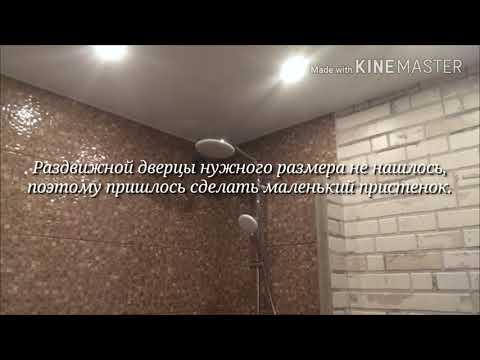 Ремонт ванной комнаты в Киеве, ул. Закревского.