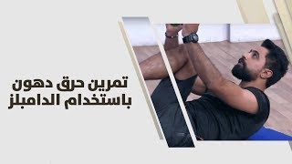 علاء بدر - تمرين حرق دهون باستخدام الدامبلز