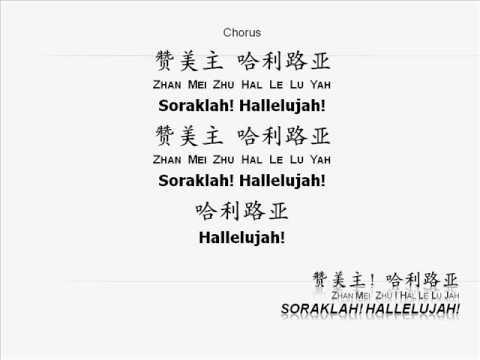 Soraklah Hallelujah Key G