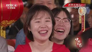 《中国文艺》 20191223 跨界也精彩  CCTV中文国际
