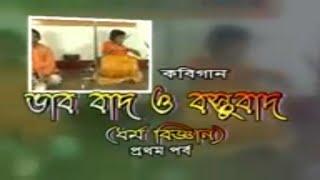 KABI GAAN !!ASIM SARKAR !! BHABBAD O BASTUBAD !! ভাববাদ ও বস্তুবাদ  !!JMD TELIFILMS IN.Ltd