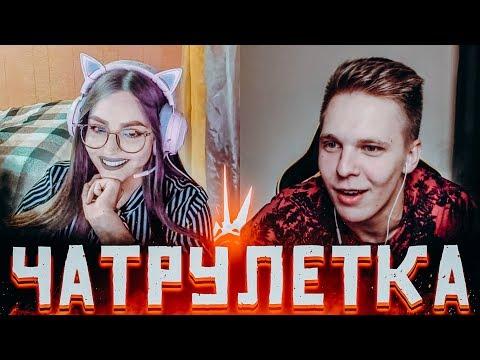 ВСТРЕТИЛ КРАСИВУЮ Девушку в Чат Рулетке