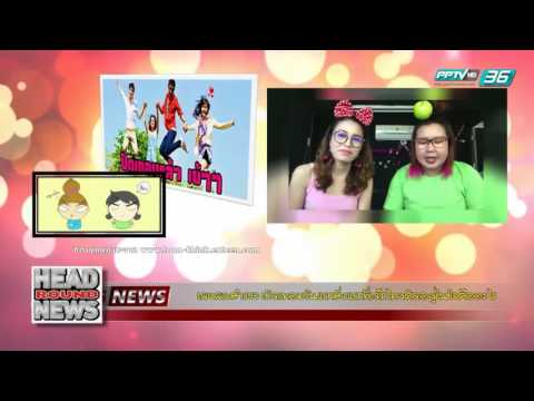 Head round News สมาคมคอมพิวเตอร์แห่งประเทศไทยสรุปวิธีแกล้งคนที่ทรมานที่สุด