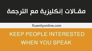 مقالات انجليزية مترجمة  /  keeping people interested