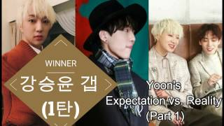 [위너/WINNER] 강승윤 갭 1탄 [Yoon's Expectation vs. Reality] (Eng Sub)