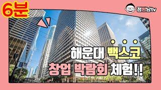 [상가창업 전문 채널] 점빵남Tv - 부산프랜차이즈 창…