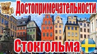 10 Популярных Достопримечательностей Стокгольма #ДостопримечательностиСтокгольма(10 Популярных Достопримечательностей Стокгольма #ДостопримечательностиСтокгольма: https://youtu.be/3lgrU2yFhcI Стокго..., 2016-05-15T16:00:01.000Z)