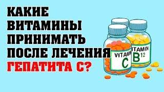 Какие витамины стоит применять после лечения гепатита С? И нужно ли это делать?