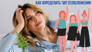 постер к видео Как определить тип телосложения|с чего начать снижение веса