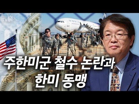 [이춘근의 국제정치 73회] ② 주한미군 철수 논란과 한미동맹