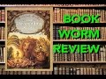 The Neverending Story BOOKWORM REVIEW mp3