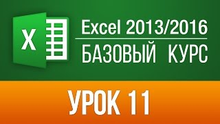 Как работать в Эксель 2013/2016? Бесплатный видео курс по Excel для новичков. Урок 11
